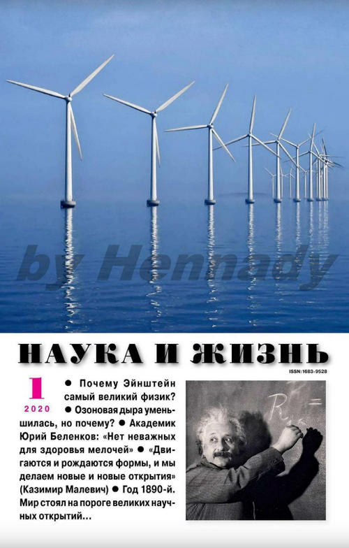 Наука и жизнь №1, январь 2020