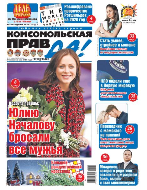 Комсомольская правда №2-т, январь 2020