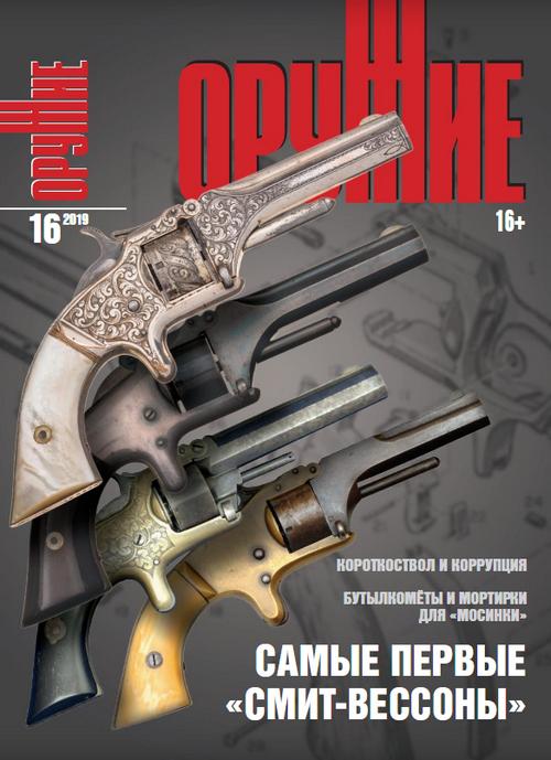 Оружие №16, декабрь 2019