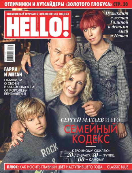 Hello! №1-3 (январь/2020)