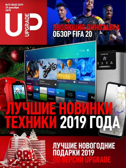 UPgrade №15 (декабрь/2019)
