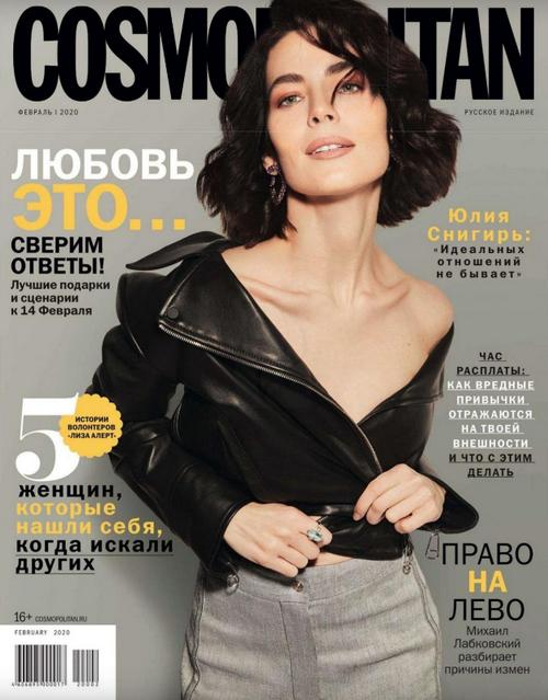Космополитен №2 (февраль/2020) Россия