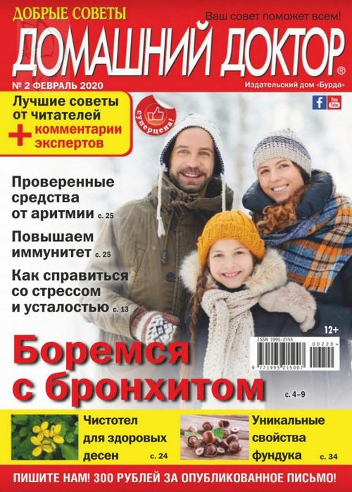 Домашний доктор №2 (февраль/2020)