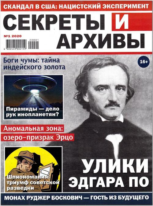 Секреты и архивы №1, январь 2020