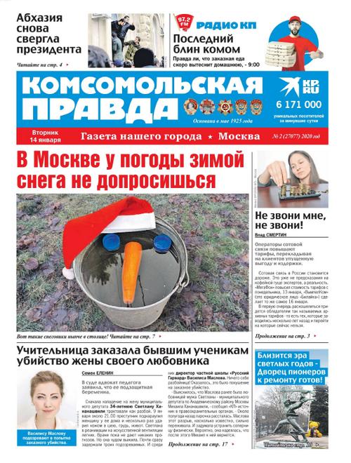 Комсомольская Правда (№2 2020)