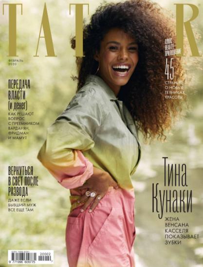 Tatler №2 (февраль/2020) Россия