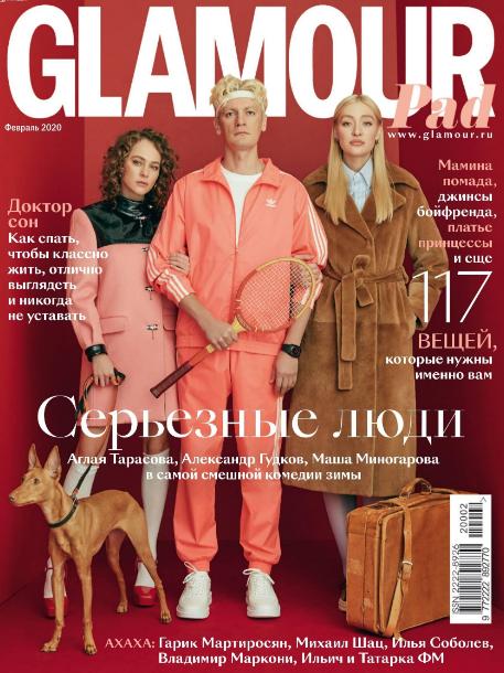 Гламур №2 (февраль/2020) Россия