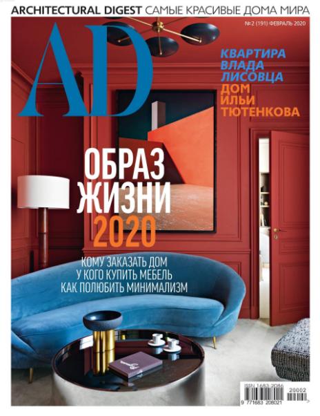AD Architecturаl Digest №2 (февраль/2020)
