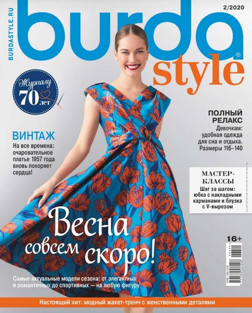 Burda №2 (февраль/2020) Россия