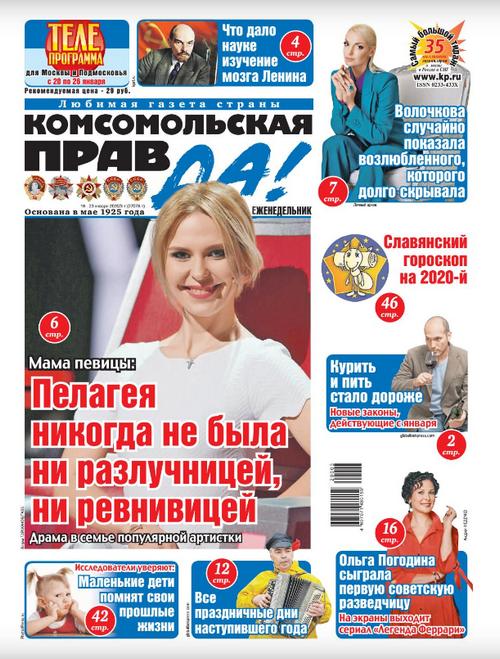 Комсомольская правда №3-т, январь 2020