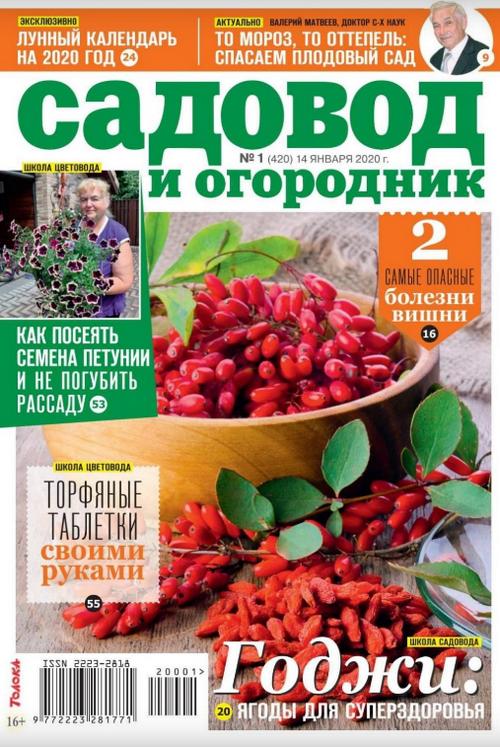 Садовод и огородник №1 (январь/2020)