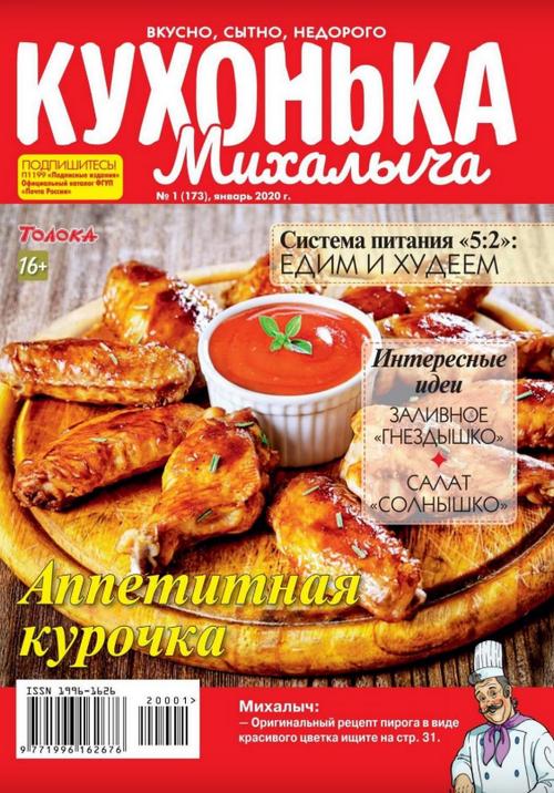 Кухонька Михалыча №1 (январь/2020)