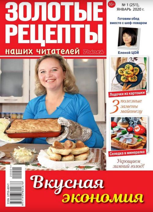 Золотые рецепты наших читателей №1 (январь/2020)