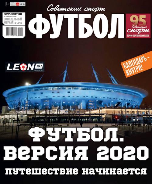 Советский Спорт. Футбол (№1 2020)