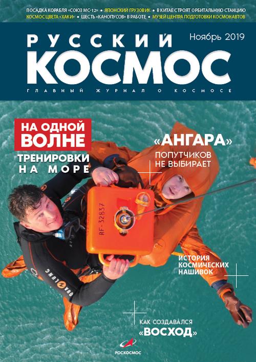 Русский космос (№11 ноябрь 2019)