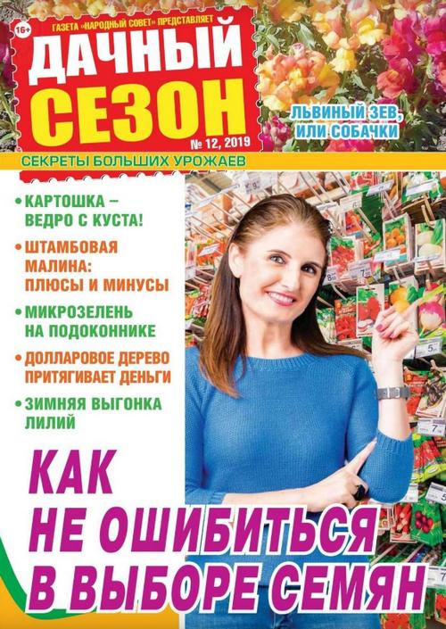 Дачный сезон №12 (декабрь/2019)