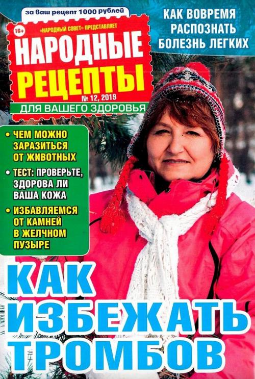 Народные рецепты №12 (декабрь/2019)
