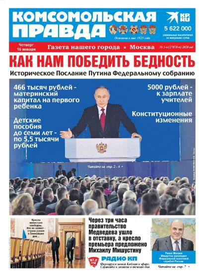 Комсомольская Правда №3ч 2020