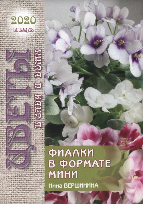 Цветы в саду и дома №1, январь 2020