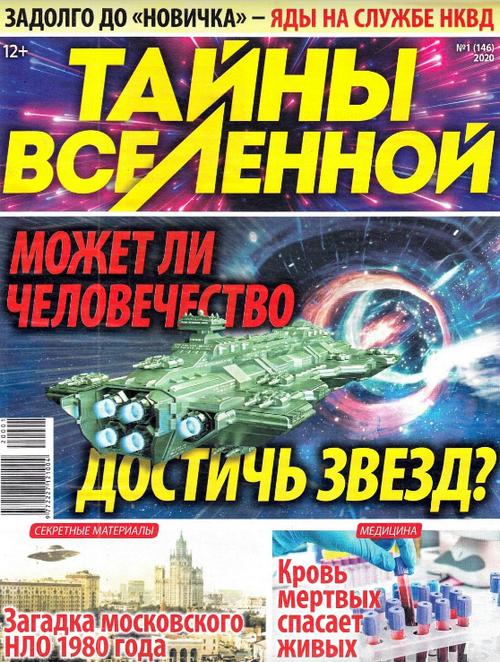 Тайны вселенной №1, январь 2020