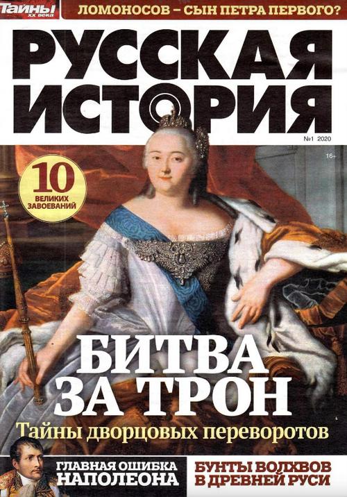 Русская история №1, январь 2020