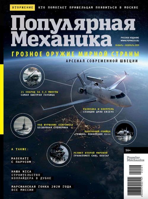 Популярная механика №1, январь 2020