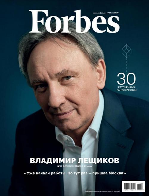 Forbes №2 (февраль/2020) Россия