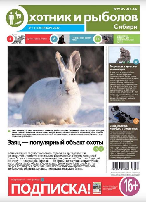 Охотник и рыболов Сибири №1 (январь/2020)