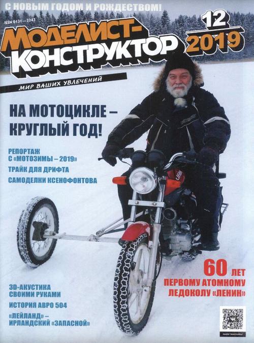Моделист-конструктор №12, декабрь 2019