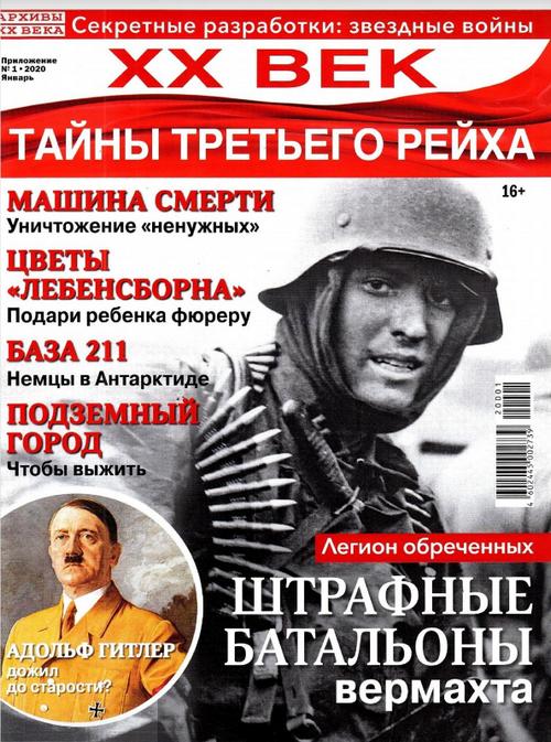 Архивы XX века. Приложение №1, январь 2019
