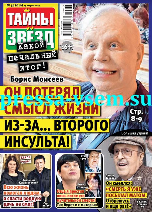 Тайны звёзд №34, август 2019