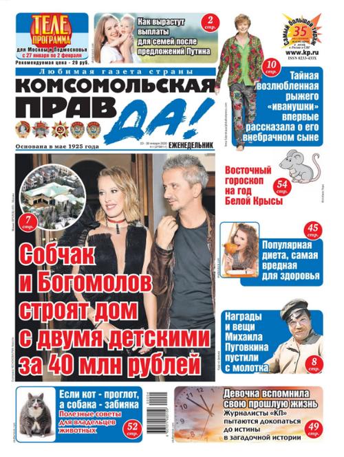 Комсомольская правда №4-т (январь/2020)
