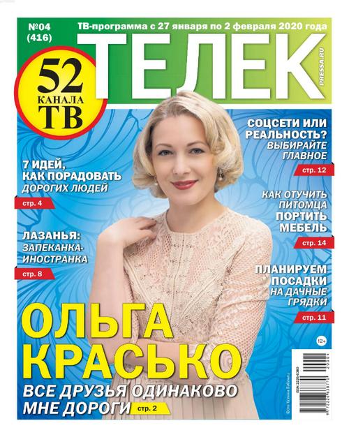 Телек №4 (январь/2020)