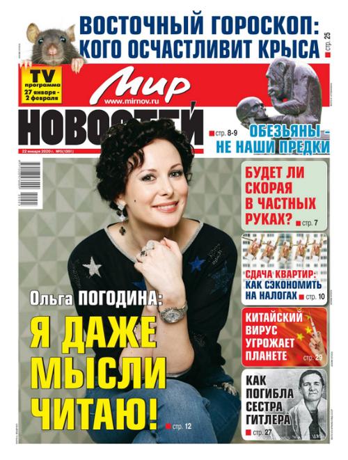 Мир новостей №5 (январь/2020)