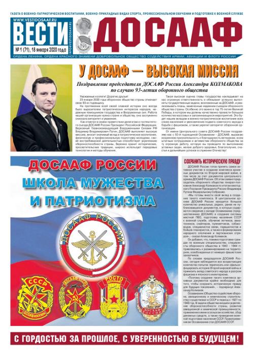 Вести ДОСААФ (№1 январь 2020)