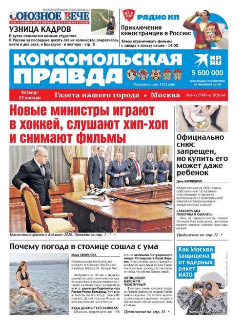 Комсомольская Правда (№6ч 2020 Москва)