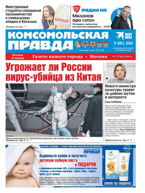 Комсомольская Правда (№7 2020 Москва)