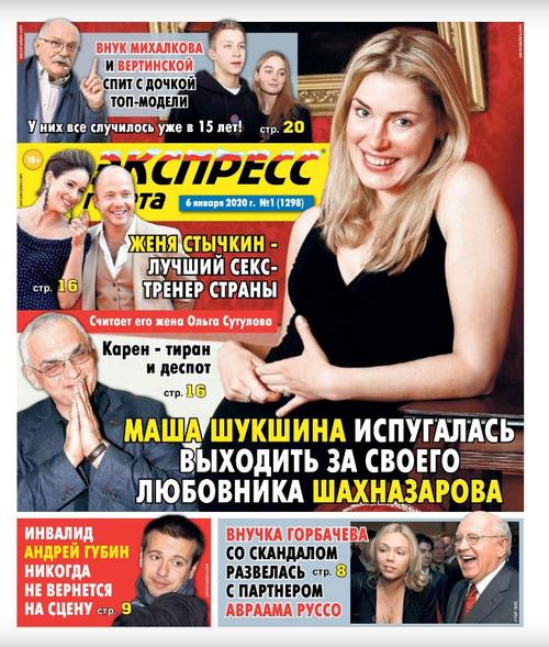 Экспресс газета №1 (январь/2020)