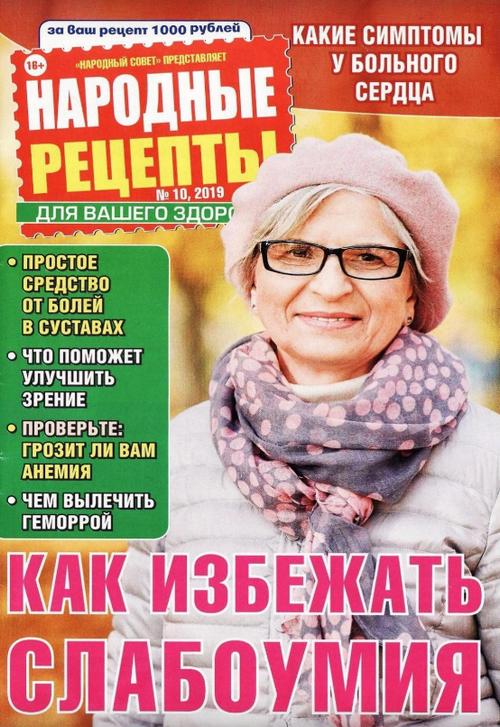 Народные рецепты №10 (октябрь/2019)