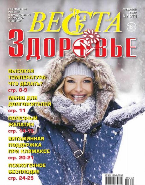 Веста М. Здоровье №2 №2 (февраль/2020)
