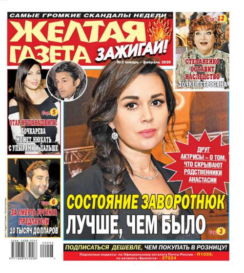 Жёлтая газета. Зажигай! №3 (январь-февраль/2020)