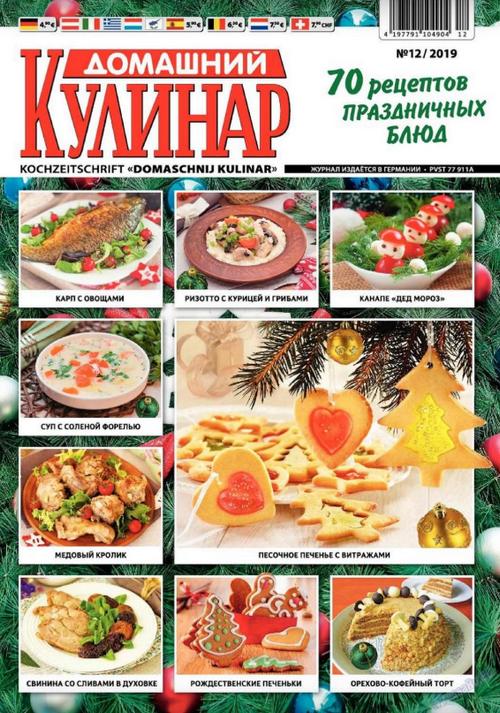Домашний кулинар №9 (сентябрь/2019)