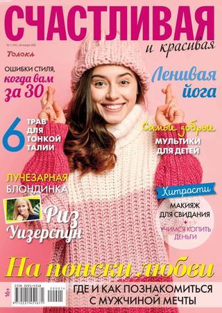 Счастливая и красивая №1 (январь/2020)