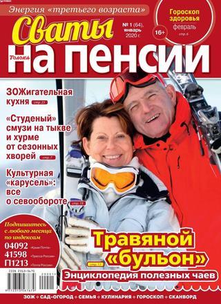Сваты На пенсии №1 (январь/2020)