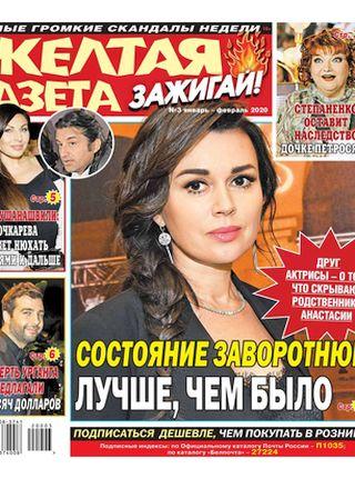 Жёлтая газета Зажигай! №3 (январь-февраль/2020)