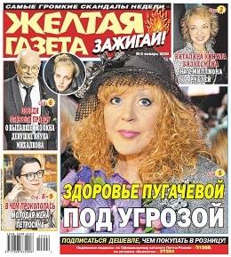 Жёлтая газета Зажигай! №2 (январ/ 2020)