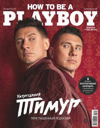 Playboy Спецвыпуск №6 (зима/2019) Россия