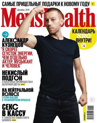 Men's Health №12 (декабрь/2019) Россия