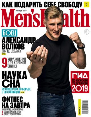 Men's Health №11 (ноябрь/2019) Россия