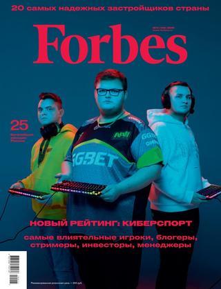 Forbes №11 (ноябрь/2019) Россия